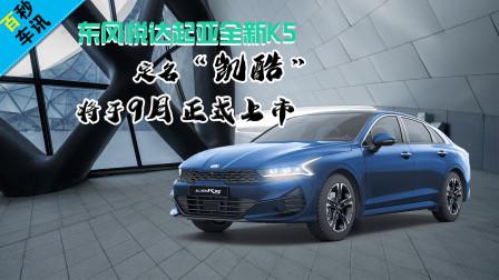 """【百秒车讯】东风悦达起亚全新K5定名""""凯酷"""" 将于9月正式上市"""