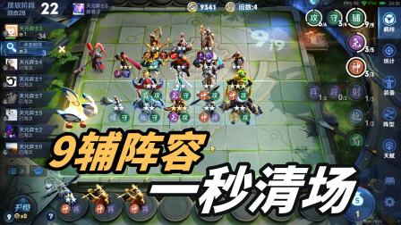 模拟战:最强9辅助阵容,拿到这3件装备,明世隐可以封神!