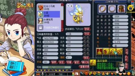 梦幻西游: 变异龙龟身上怎么来的偷袭,老王一次就猜对了