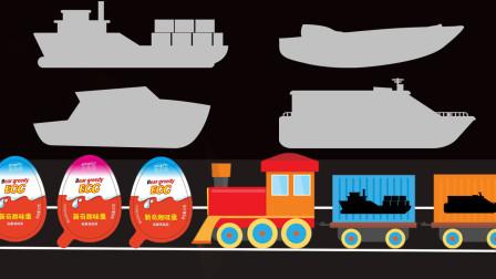 小火车发现装有轮船玩具的奇趣蛋