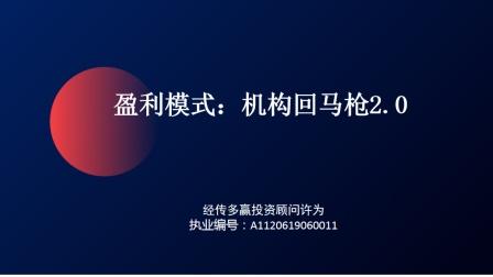 2020-04-22【盈利模式:机构回马枪2.0】【许为老师】