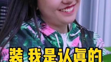 美女玩吹牛游戏,说自己放弃了清华大学的保送名额,真逗