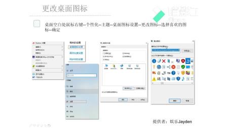 更改系统桌面图标