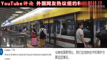 老外在中国:YouTube 中国地铁VS美国地铁 看老美怎么吐槽纽约地铁
