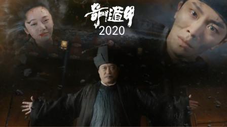 《奇门遁甲2020》非官方预告:爱有多深,伤有多痛