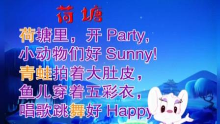 蓝猫幼儿语言第013课 荷塘