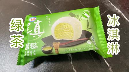 """尝试奇葩""""绿茶冰淇淋""""味道略苦,适合消暑消食,不爱甜可以尝试!"""