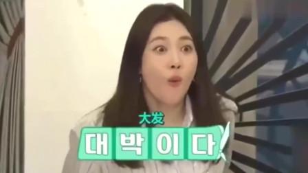 韩国综艺:中国明星参加韩国综艺,韩国明星大呼:大发,真是太帅了!