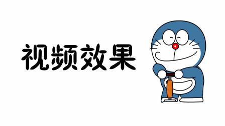 机器猫叮当猫动漫人物制作过程动画制作软件harmony二维动画