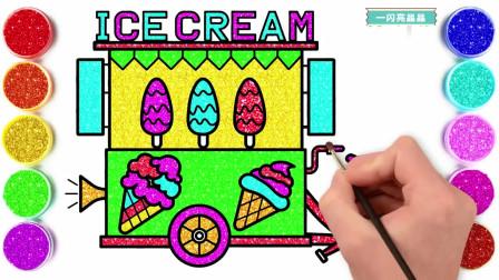 儿童绘画 画冰淇淋车和涂颜色 亲子游戏
