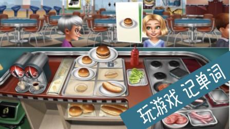 玩游戏记单词,《烹调发烧友》快餐厅里的番茄酱,生菜等DAY2
