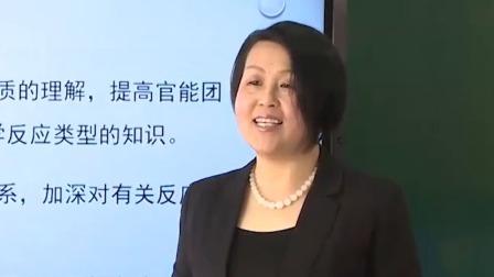 上海市中小学网络教学课程 高二 化学:单元复习