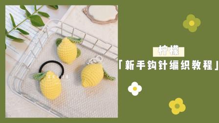 笑笑毛线屋第77集【柠檬】新手钩针编织教程可做钥匙扣胸针发圈发夹图解视频