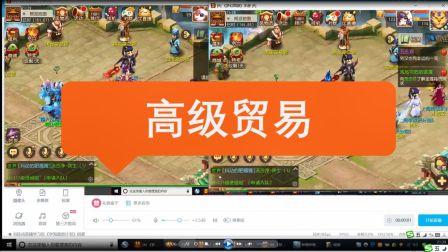 【 梦幻西游手游】帮派高级贸易玩法,无聊又无趣,赚钱靠运气