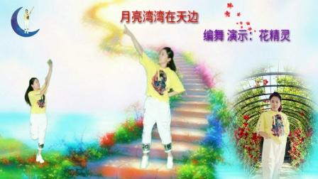 花精灵原创广场舞《月亮湾湾在天边》