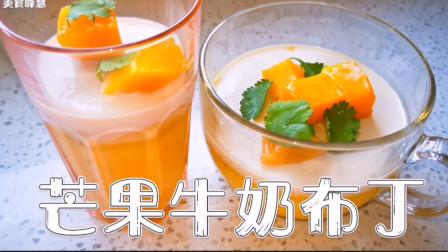 【美食峰慧】芒果牛奶布丁 口感细腻柔滑 一分钟学会