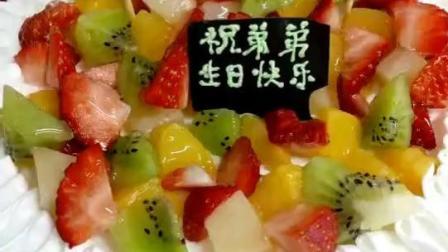 八寸水果蛋糕,清爽不腻,水果丰富