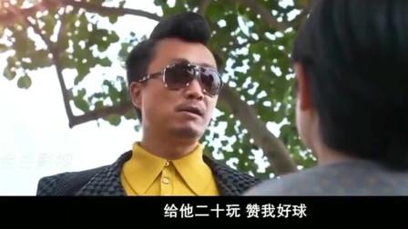爆笑港剧:郑中基这搞笑片段,看了为什么叫搞笑王,你就知道了