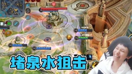 五个守约遇上五个伽罗,梦泪堵在敌方泉水狙人,这游戏巨欢乐!