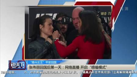 """说天下 2020 丽回国后第一天:网络直播开启""""唠嗑模式"""""""