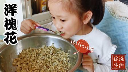 洋槐花这样做太好吃了,只加1碗面,原汁原味清香鲜美