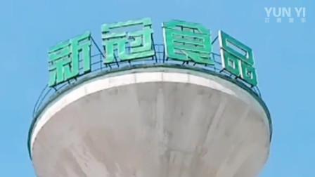 广东新冠食品厂,做梦都没想到,是这么完犊子滴!