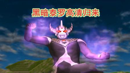 奥特曼格斗游戏 进化高清归来:黑暗泰罗VS奥特之星小王子