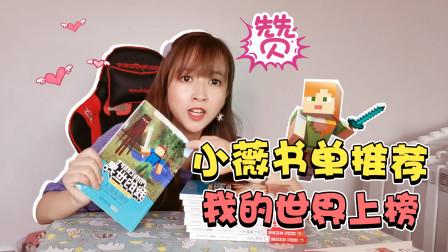 世界读书日:板娘小薇近期最喜欢的3本书,我的世界图书上榜!
