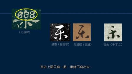 黄简讲书法:七级课程(草书篇)5─草法规则1