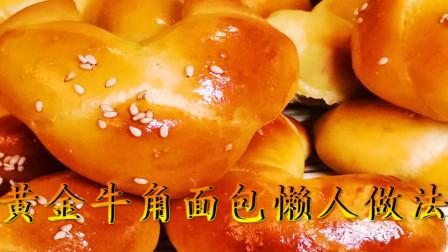 黄金牛角面包在家自制做法!适合初学者,零失败,不用黄油