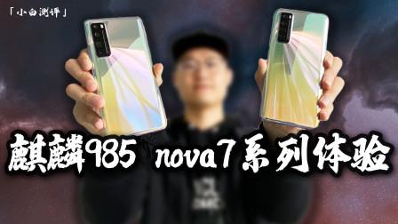 「小白测评」华为nova7系列体验测评 麒麟985刀法精准?