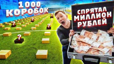 土豪将100万卢布藏在纸箱中,谁找到就归谁,看完你心动了吗?