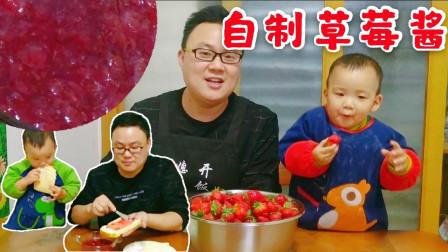 奶爸五斤草莓自制草莓酱,甜酸鲜美用处多!配方选草莓技巧告诉你