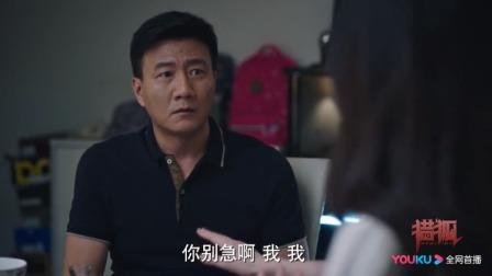 """猎狐:老婆向杨建群""""坦白"""",炒股赔了90万,杨建群懵了"""