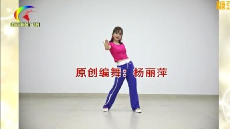 杨丽萍原创广场舞《慢慢爱》全网首发简单32步子舞教学