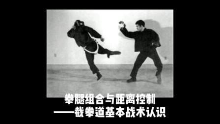 李小龙截拳道入门:拳腿组合和距离控制