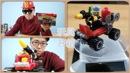 玩具开箱 消防员玩具车拼装积木模型儿童小颗粒总署男孩子生日礼物