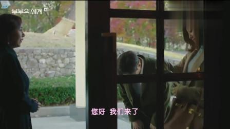 韩剧夫妻的世界:渣男老公胆颤心惊,金喜爱带他拜访小三爸妈!