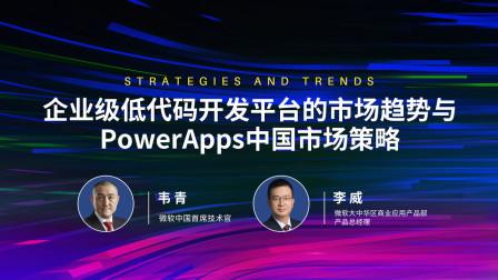 企业级低代码开发平台的市场趋势与PowerApps中国市场策略