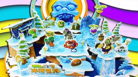 植物大战僵尸2冰河世界3D拼图 大王花板栗小队VS渡渡鸟僵尸 鳕鱼乐园