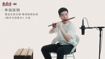 【秦音·新】竹笛笛子评测举荐