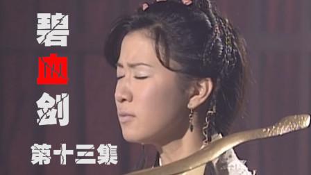 碧血剑13:袁承志进宫救闯王,挟持皇上,没想到阿九突然挡刀!