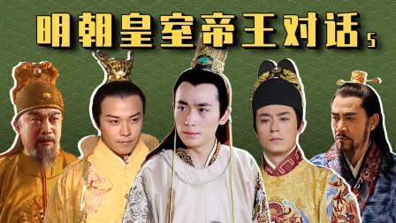 明朝皇室帝王对话(5):万历皇帝进群