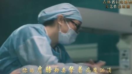 吉林省抗疫题材文艺作品展播:《中国医生》