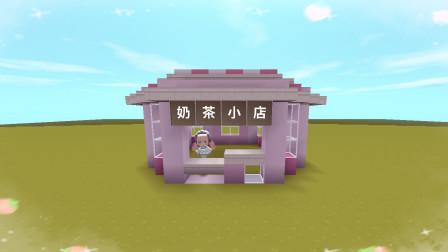 """迷你世界:""""少女心奶茶小店""""制作教程!和好友一起开模拟奶茶店"""