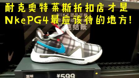 耐克奥特莱斯Nike PG4众望所归出现在折扣店?Jordan巴特勒2代Low值不值得入手?