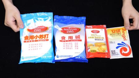 小苏打、食用碱、泡打粉、酵母的区别用途,很多人不清楚,涨知识