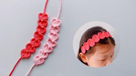 戴上这款爱心发带,甜美度飙升!钩针编织,一线连爱心花边图解视频