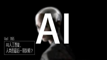 AI人工智能,人类的最后一项发明?