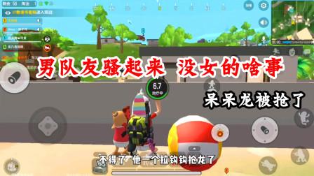 香肠派对流浪记 十指小调:海苔神殿落地信号枪,呆呆龙被抢了